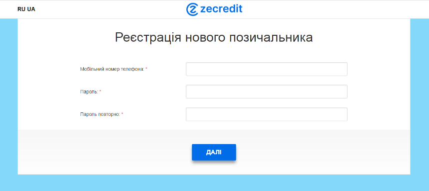 Регистрация в Zecredit, шаг 1